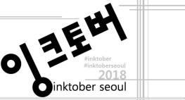 inktober20182